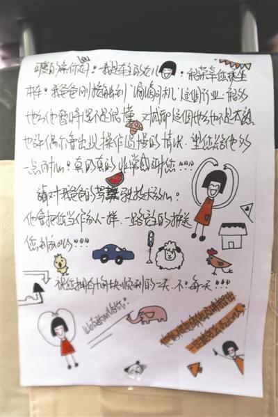 暴脾气的父亲开滴滴 暖心女儿写了一张纸条贴车里