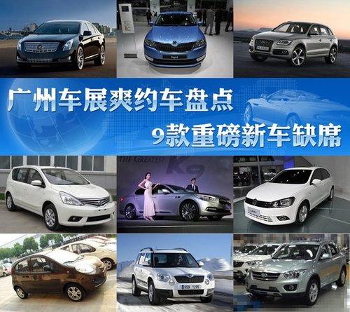2012广州车展爽约车盘点 9款重磅新车缺席