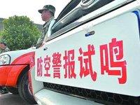 25日武汉试鸣防空警报 同步举行人口疏散演练