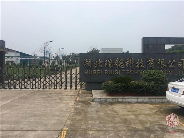 宜昌史上最重污染环境罪宣判 总经理等3人获刑