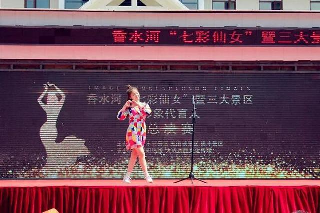 """香水河""""七彩仙女""""形象代言人选拔赛圆满落幕"""