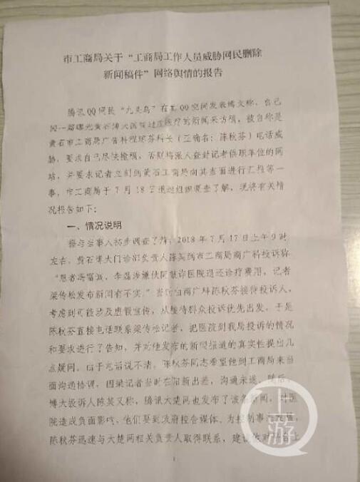 媒体报道男科医院负面遭工商局干部删稿 官方