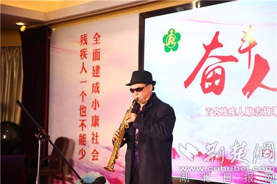 宜昌举行百名残疾人励志摄影故事集首发盛典