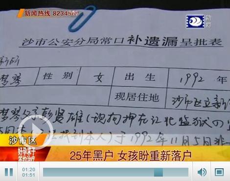 """荆州女孩""""黑户""""25年 民警帮她找回了""""身份"""""""