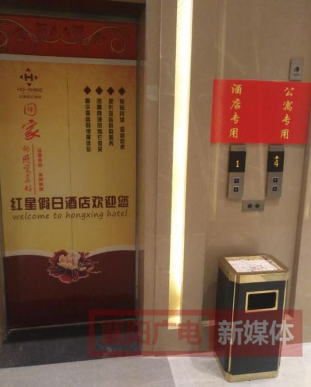 襄阳一小区物业将电梯设为酒店专用