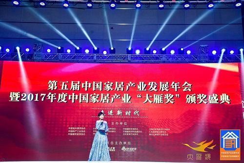 汪林朋:三大变化二大趋势预判2018家居产业