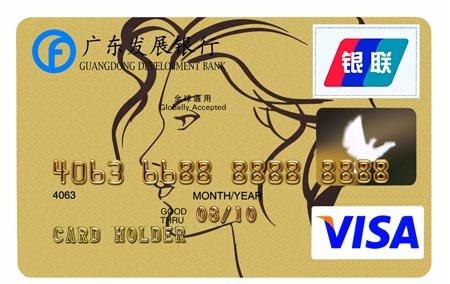 广发银行真情卡双币卡