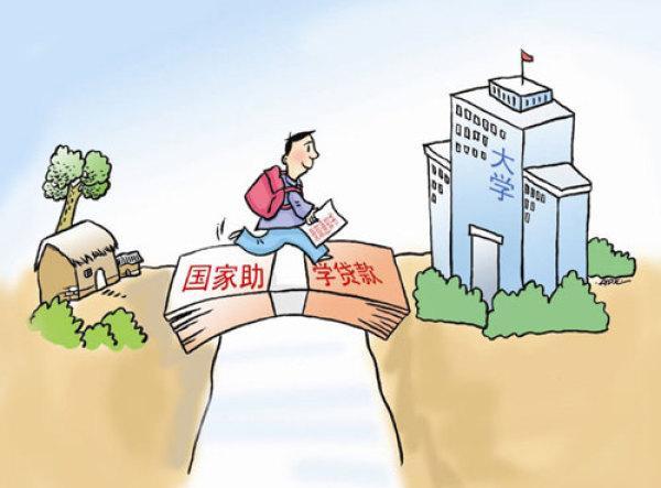 盘点国家助学政策