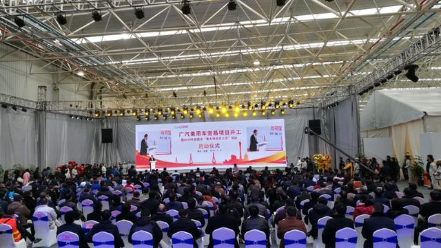 广汽乘用车宜昌项目开工 产能优化升级再铸新引擎