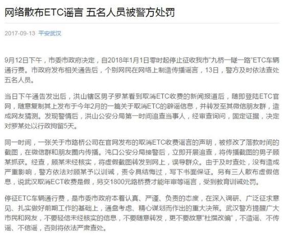 五人在网络上制造和传播ETC谣言 被警方处罚