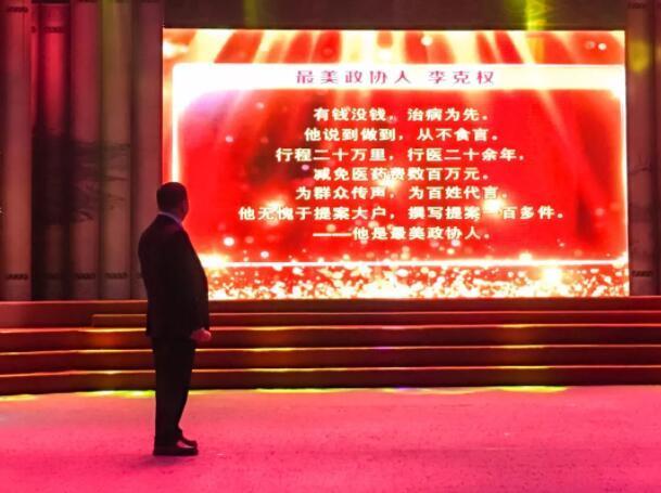 """李克权荣膺""""荆州市最美政协人"""""""