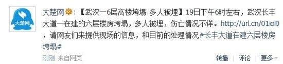 武汉长丰大道一在建六层楼房垮塌 多人被埋