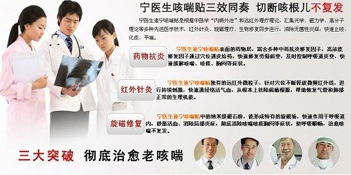 宁医生速宁咳喘贴是一种非常有效的治疗咳喘病