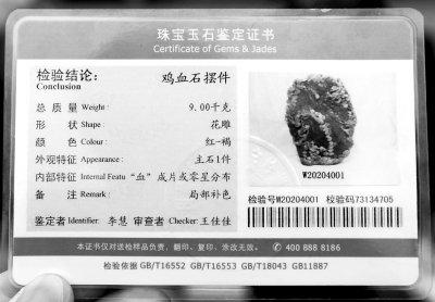 《鉴宝》PK中国地大 18万元 鸡血石 陷真假迷