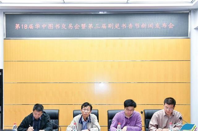 第18届华中图书交易会11月1日在