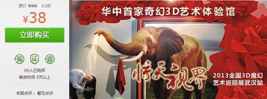 【QQ团购】38元抢购3D魔幻艺术展单人门票1张