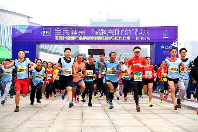 恩施州2018全民健身跑暨短程马拉松开跑
