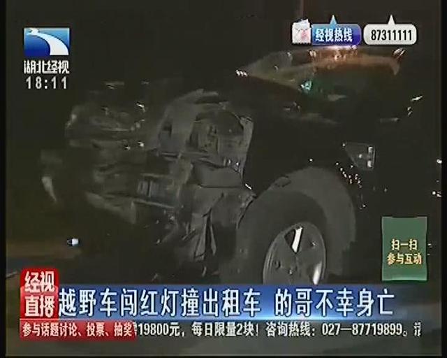 越野车疾驰闯红灯撞到出租车 的哥不幸身亡