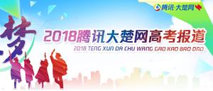 2018腾讯大楚网高考专题报道
