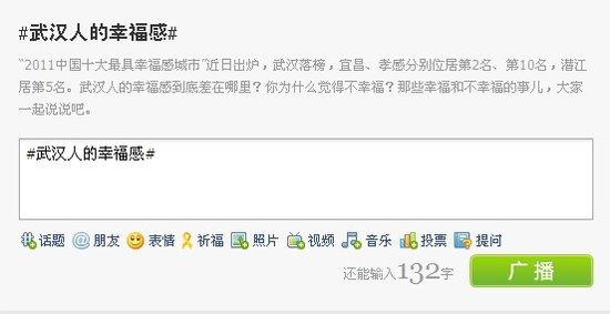 """湖北3市入""""中国十大最具幸福感城市"""" 武汉落榜"""