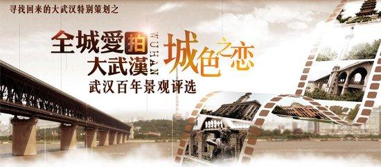 城色·武汉百年景观评选 邀您随手拍武汉美景