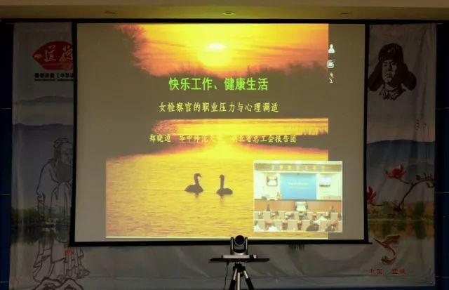 """宜城检察院组织收看第三期""""女检察官大课堂"""""""