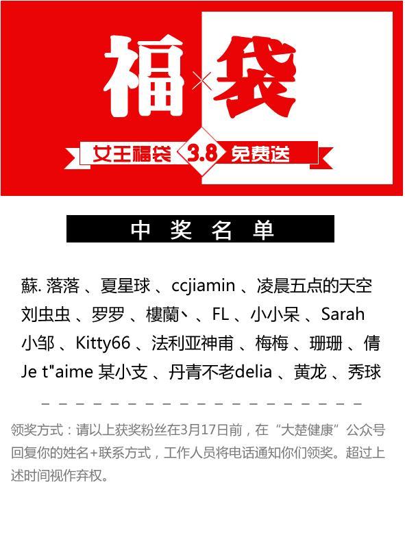 女王福袋3.8免费送活动中奖名单公布