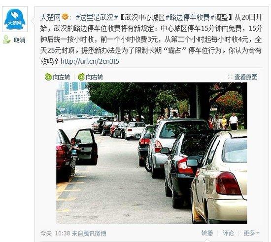 武汉出台路边停车收费新标准 二环内1小时3元