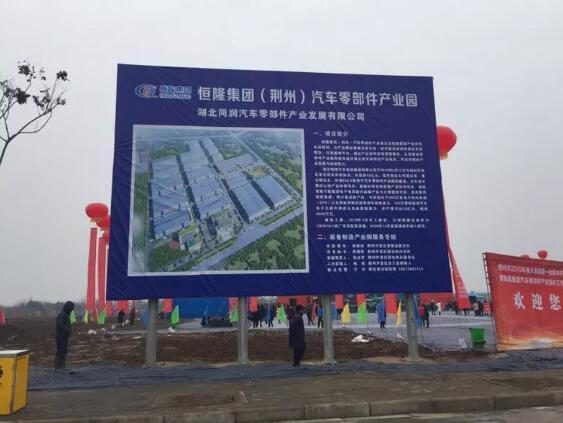 总投资220亿元!荆州79个重大项目集中开工