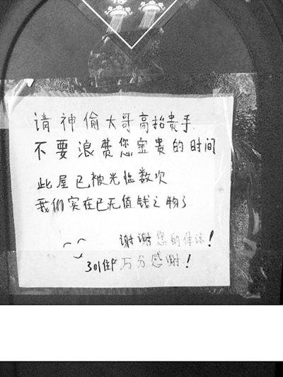 """东湖路出租屋屡次被盗租户贴出""""求饶""""告示(图)"""