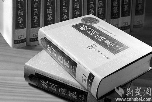 《古音汇纂》是《故训汇纂》的姊妹篇,开古今字音资料汇编先河,已引起