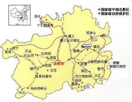 贵州旅游景点地图全图_贵阳必去的五个景点