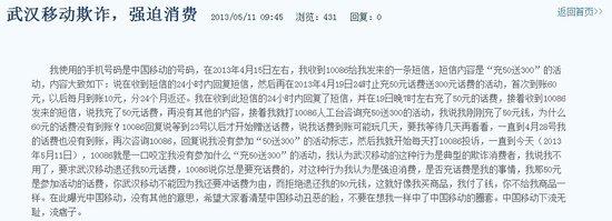 武汉移动欺诈强迫消费 电信强征ITV卡拉OK费用