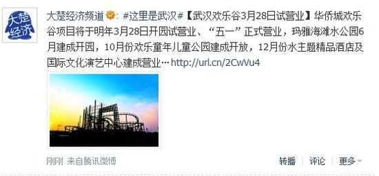 武汉华侨城排定时间表 3月28日欢乐谷试营业