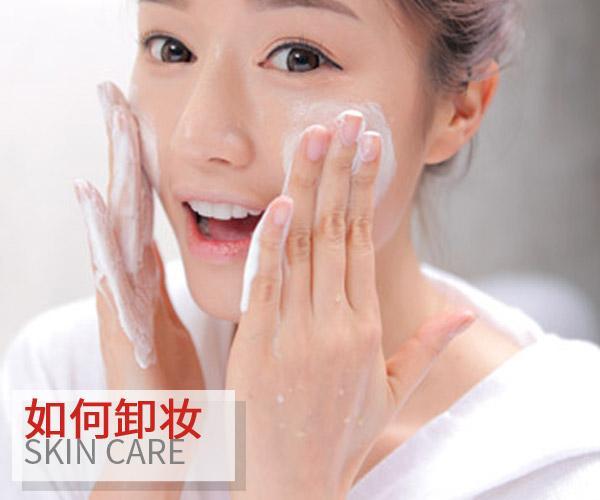 卸妆很重要 但你知道它的正确步骤吗?