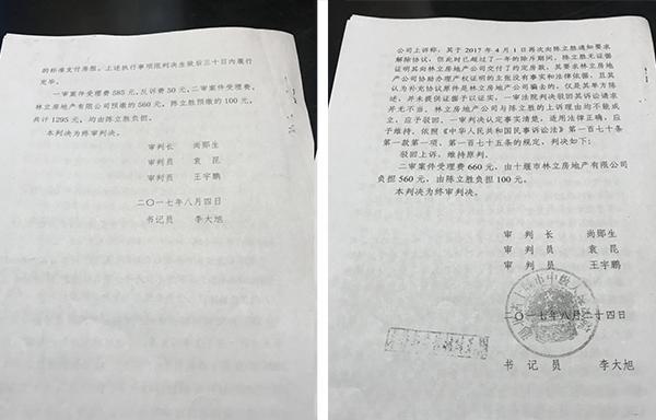 子判决结果_十堰一案件两份判决书结果相反 审判长:失误上传