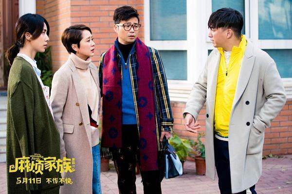 """黄磊任容萱来汉 大楚君邀你面见""""麻烦家族"""""""