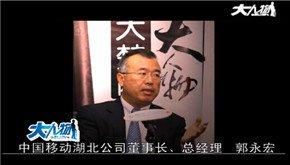 中国移动湖北公司董事长 郭永宏