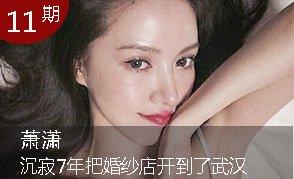 萧潇:退隐7年后把婚纱店开到武汉
