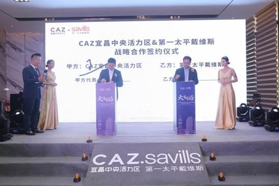 9月25日CAZ宜昌中央活力区签约第一太平戴维斯