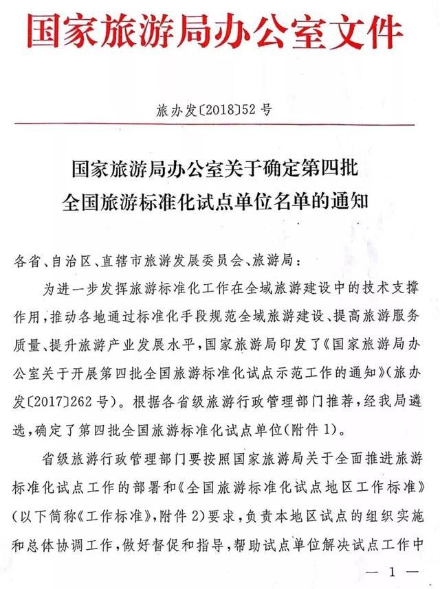 襄阳正式成为全国旅游标准化试点创建单位
