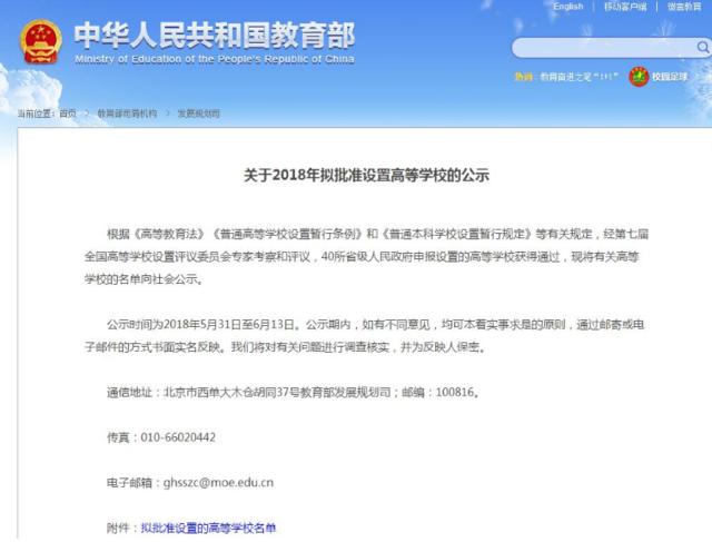 权威公示:湖北民族学院拟更名为湖北民族大学