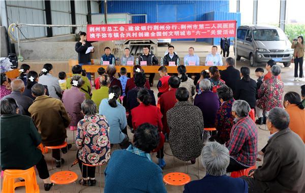 荆州市总工会为留守儿童及空巢老人送关爱送健康