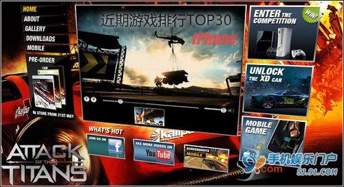 近期iPhone热门游戏排行TOP10+