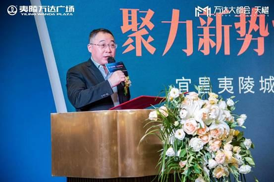 聚力新势能 万达新中心:宜昌夷陵城市经济发展高峰论坛圆满举行
