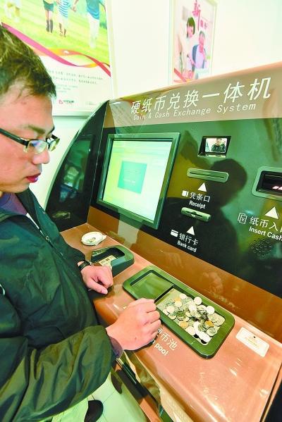 武汉首台硬纸币兑换机投入使用 可免费整零兑换