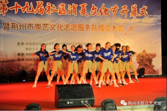 荆州市第十九届社区消夏文化节开幕