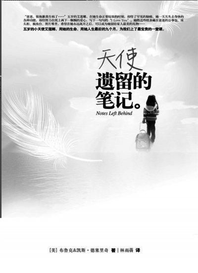 《天使遗留的笔记》引进出版