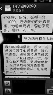 """""""呼死你""""电话致租车公司业务瘫痪 交3000停止骚扰"""