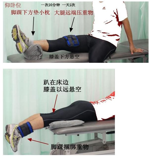 膝关节康复锻炼方法 膝关节伸直锻炼方法